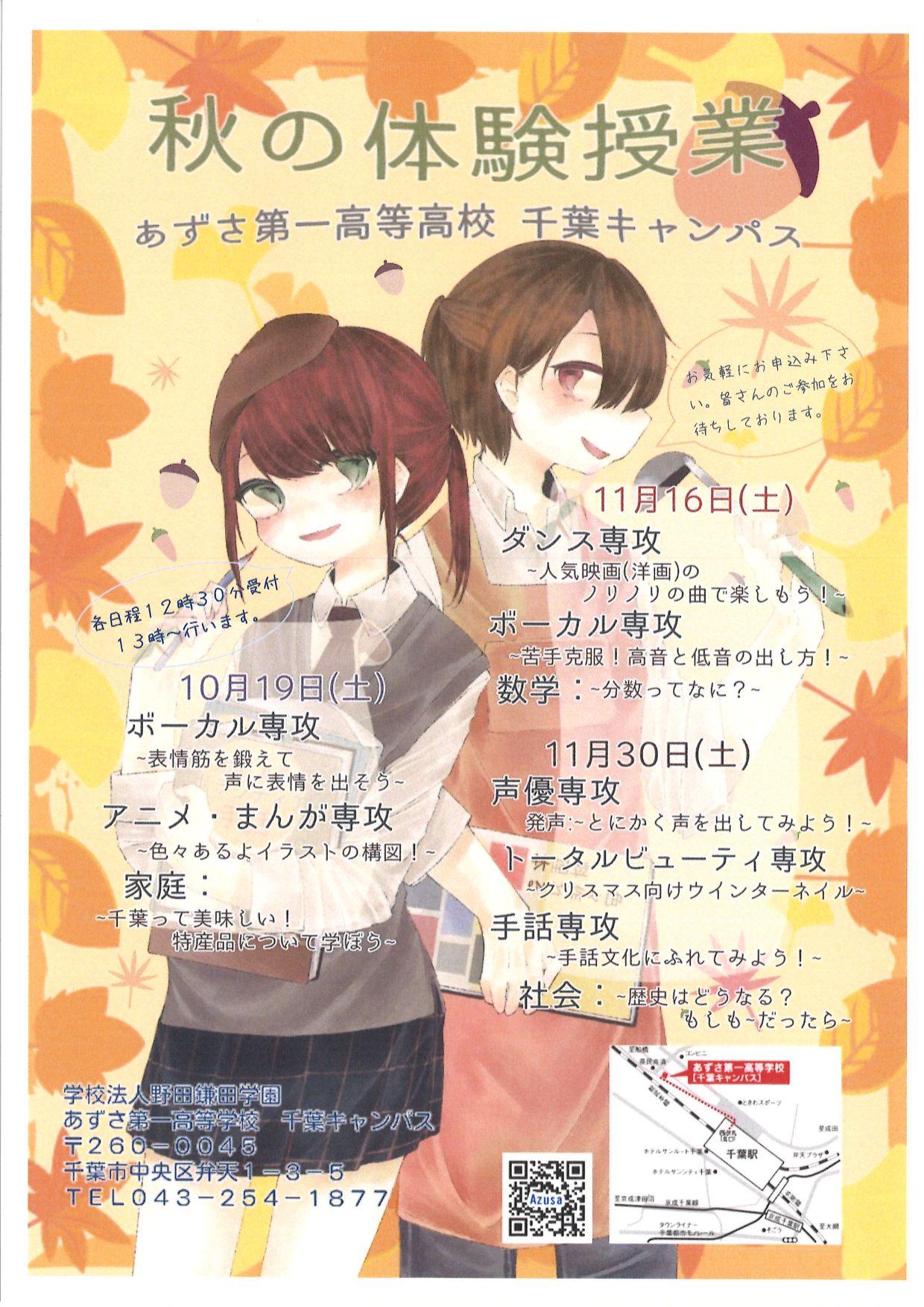 千葉キャンパス 学校説明会&秋の体験授業 image1