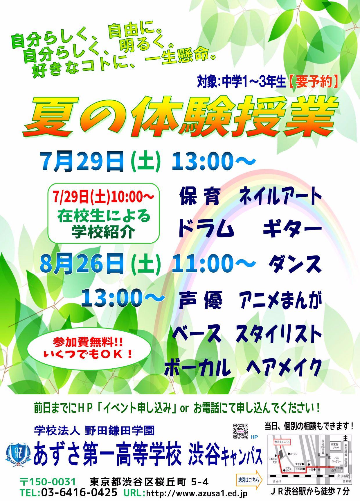 渋谷キャンパス 夏の体験授業image1