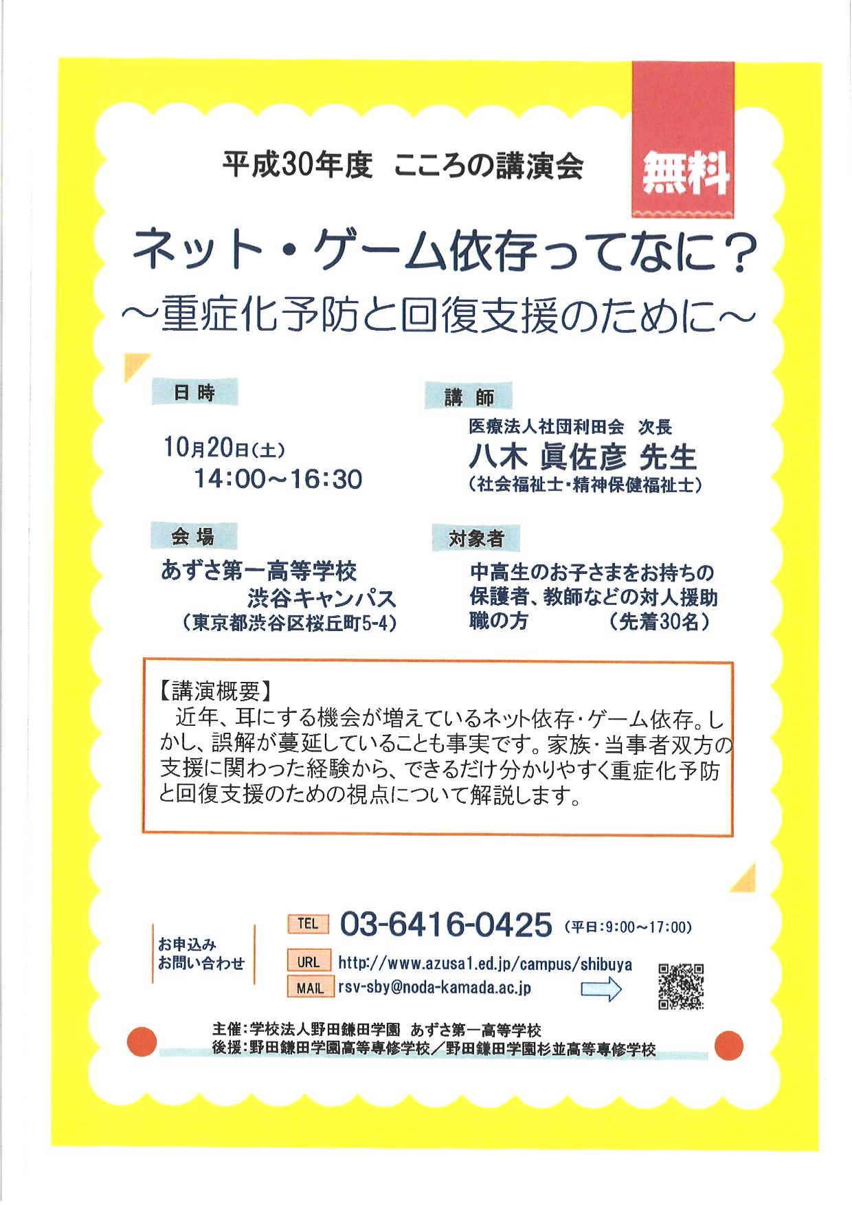 渋谷キャンパス 「こころの講演会」image1
