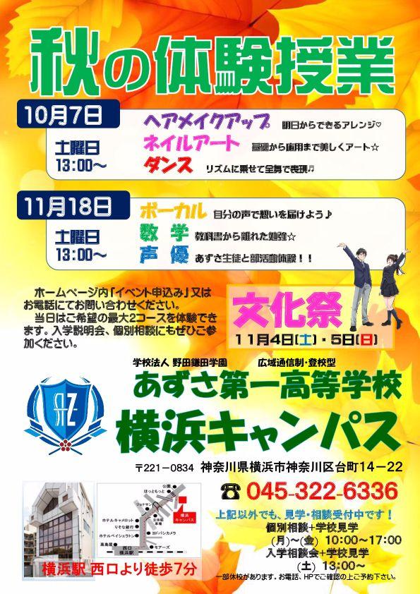 横浜キャンパス 秋の体験授業image1