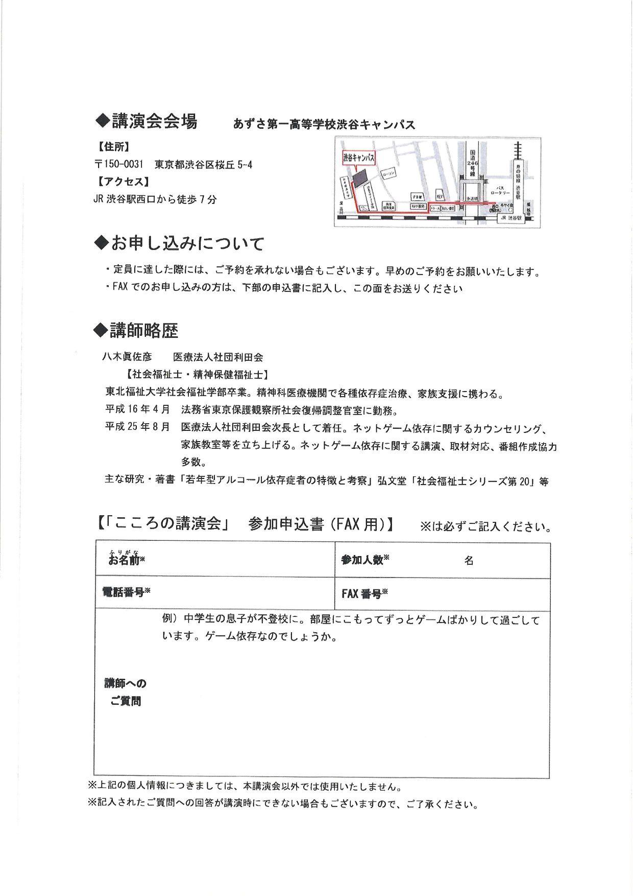渋谷キャンパス 「こころの講演会」image2