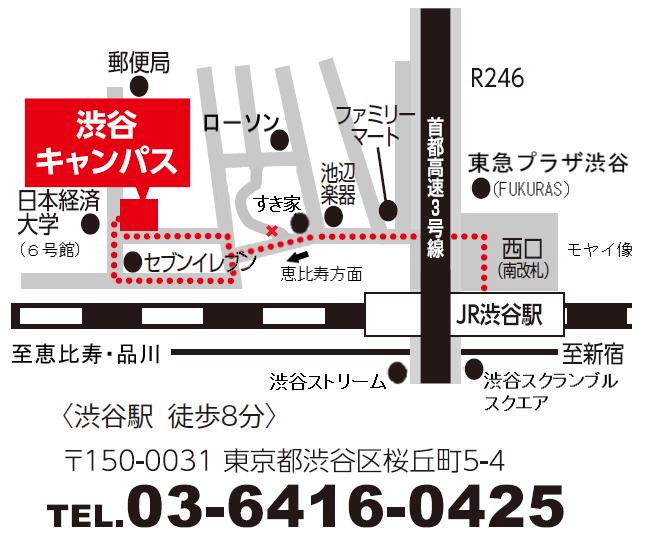 渋谷キャンパス