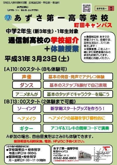 町田キャンパス 中学校2、1年生向け体験授業image1