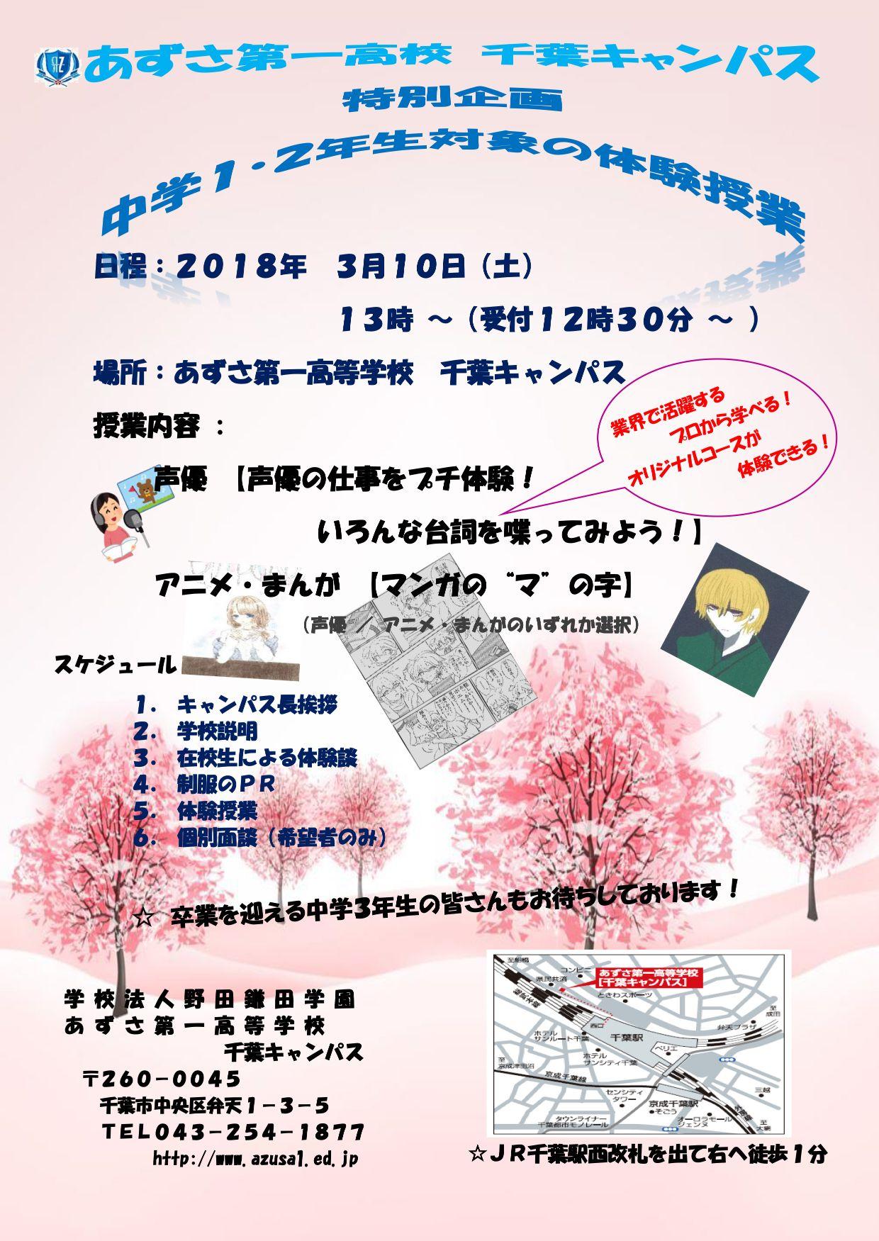 千葉キャンパス 中学1・2年生対象 春の体験授業image1