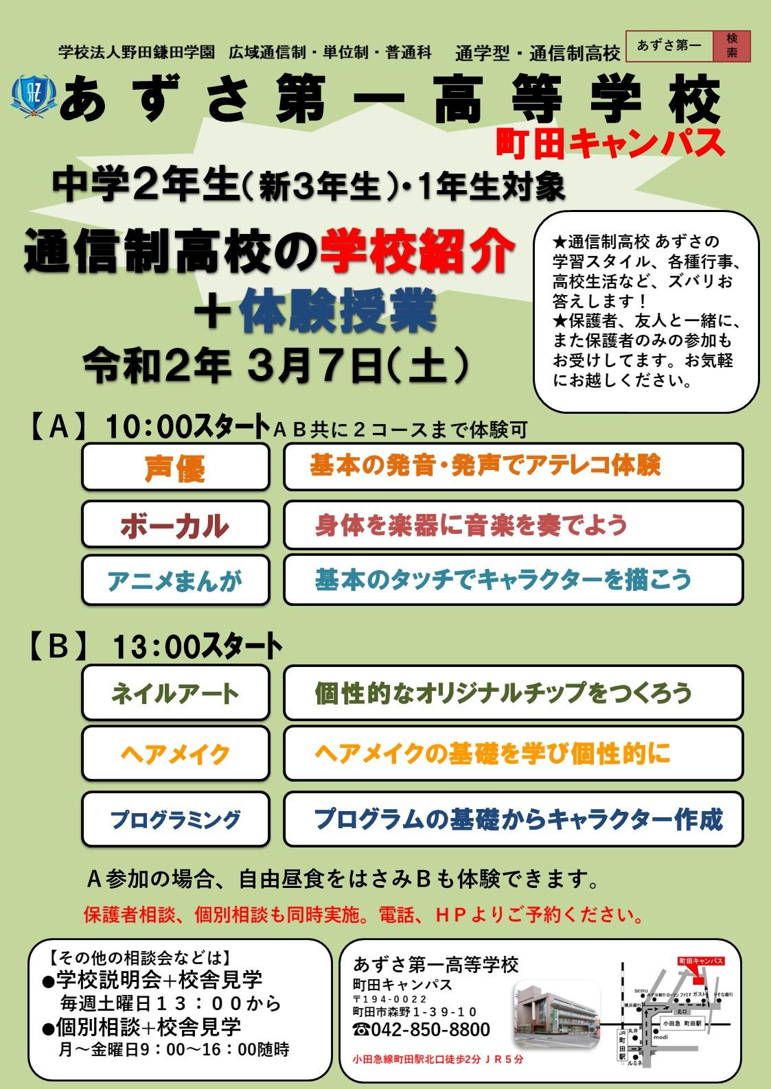 町田キャンパス 早期!中学2(新3年)・1年生用 体験授業 image1
