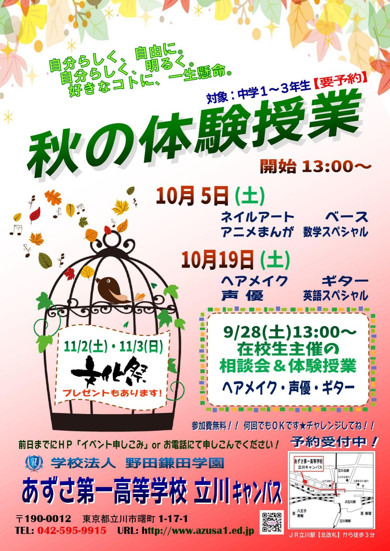 立川キャンパス 秋の体験授業 image1