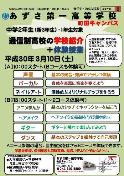 町田キャンパス 中学2、1年生対象 春の体験授業image1