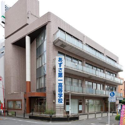 町田キャンパス