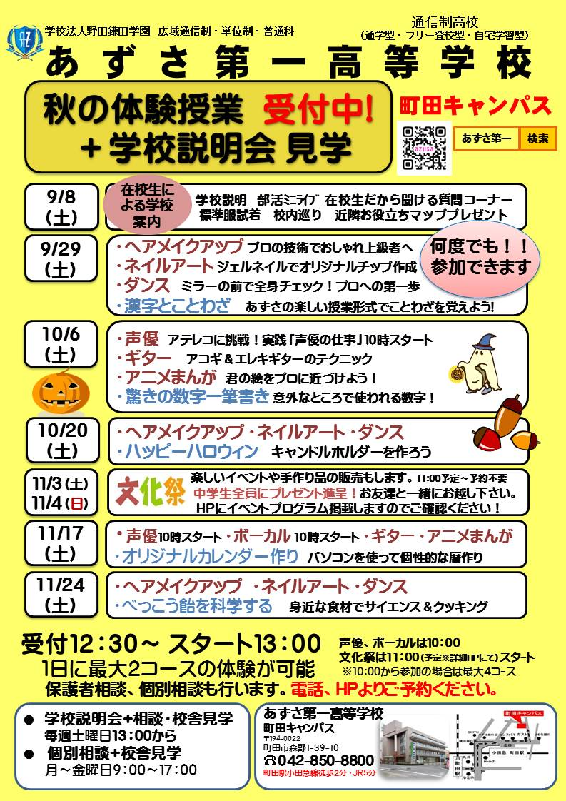 秋の体験授業+学校説明会image1