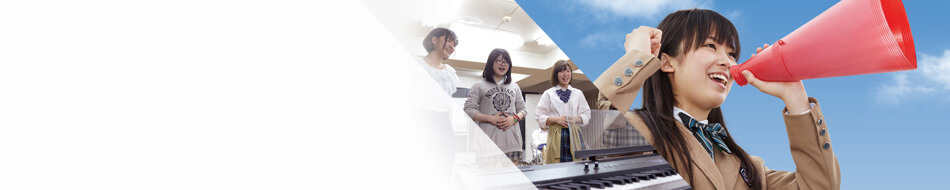 入学相談会・イベント