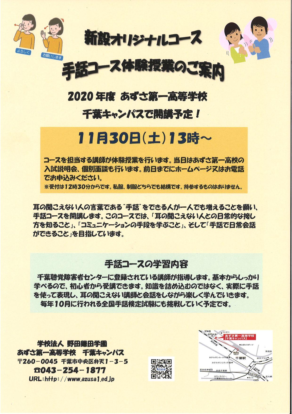千葉キャンパス 学校説明会&秋の体験授業 image3