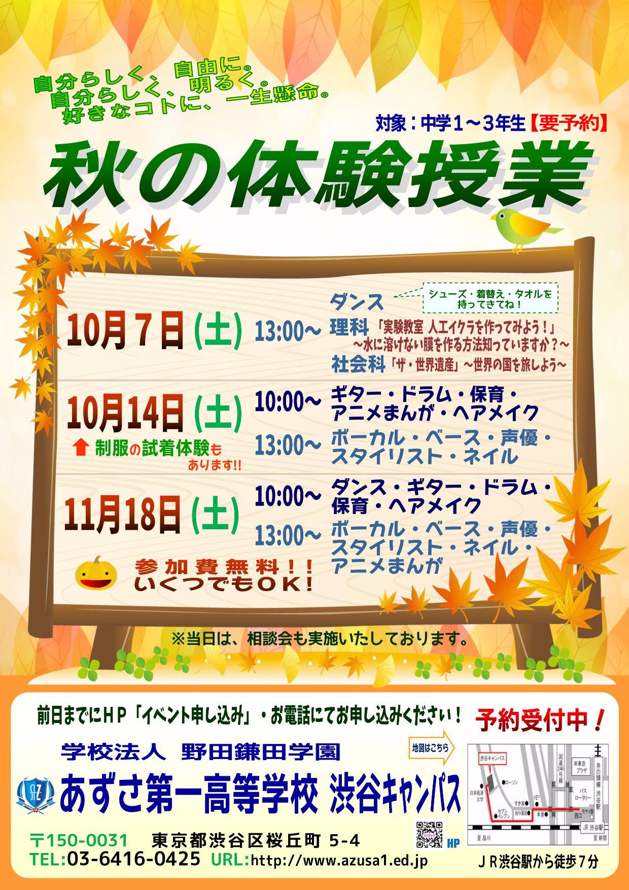 渋谷キャンパス 秋の体験授業image1