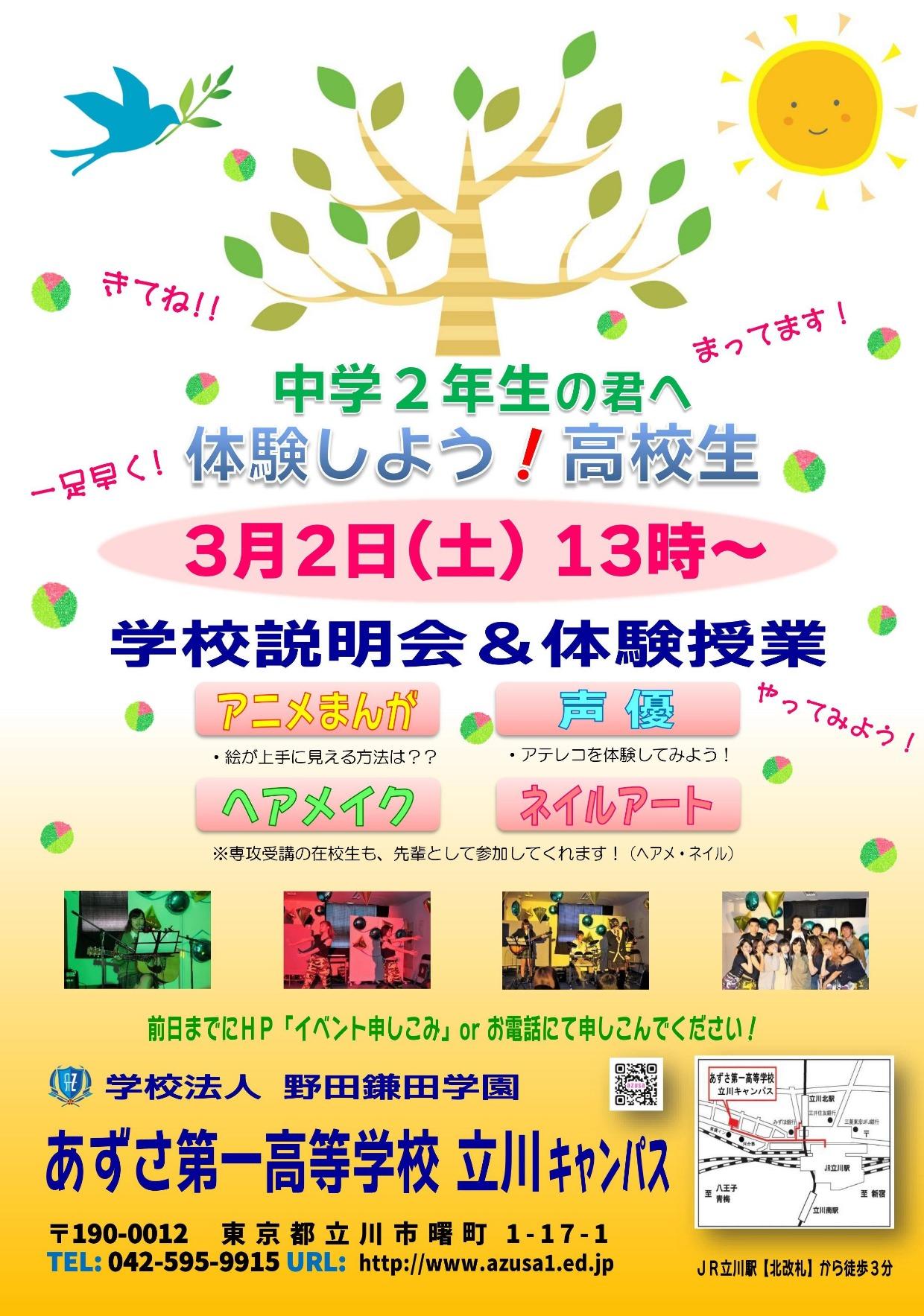 春のイベント(体験授業&学校説明会)image1