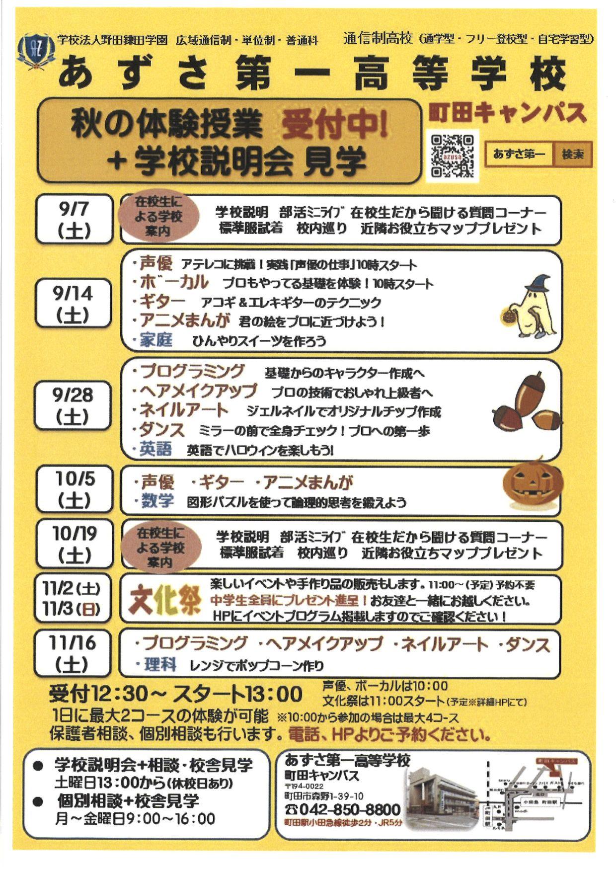 町田キャンパス 秋の体験授業&学校説明会 image1
