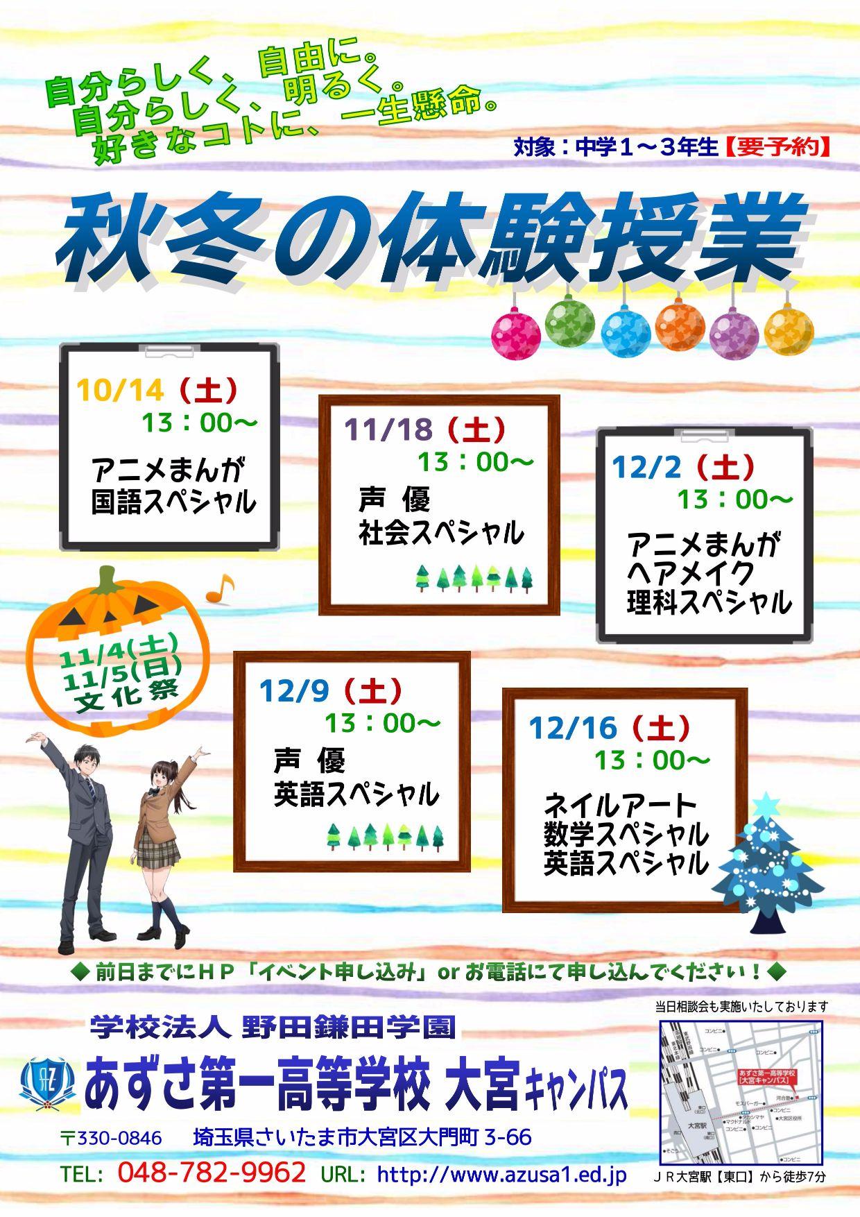 大宮キャンパス 秋冬の体験授業image1