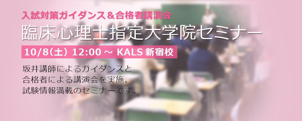 臨床心理士指定大学院セミナー 新宿校で開催。
