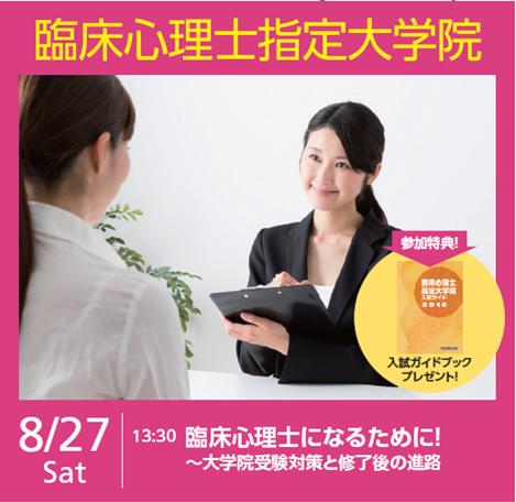 8/27(土) 河合塾KALS新宿校 臨床心理士になるために!