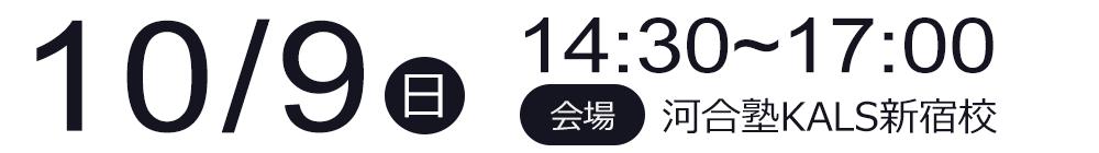 10/9(日) 14:30~17:00