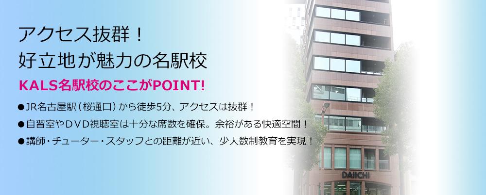 河合塾KALS名駅校