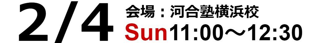 受験戦略セミナーin横浜 2/4