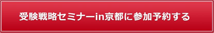 医学部学士編入受験戦略セミナーin京都