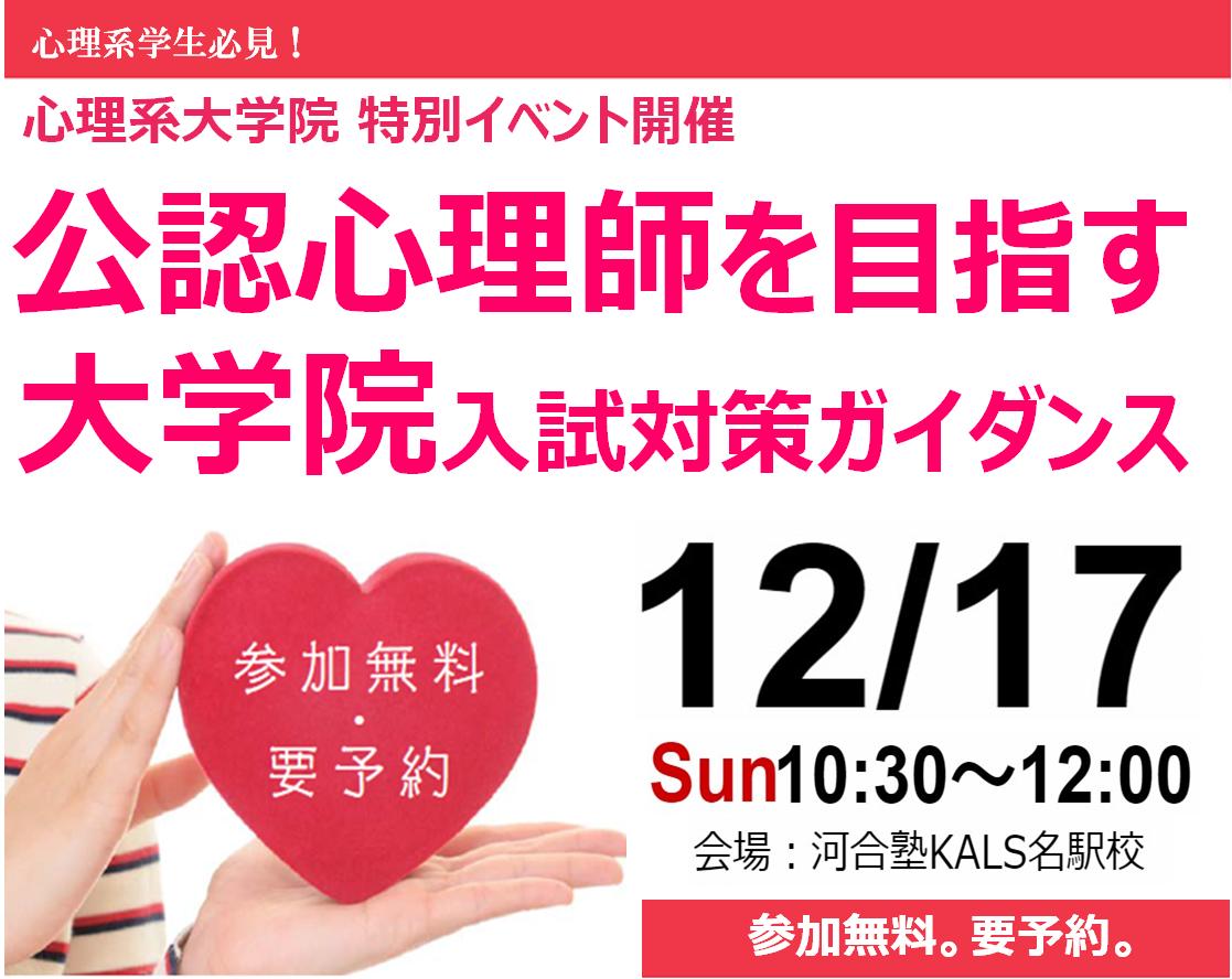 12/17 心理系大学院をめざす入試対策ガイダンス