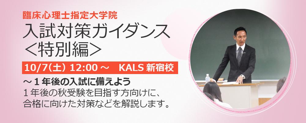 10/07 臨床心理士指定大学院 入試対策ガイダンス<特別編>(新宿校)