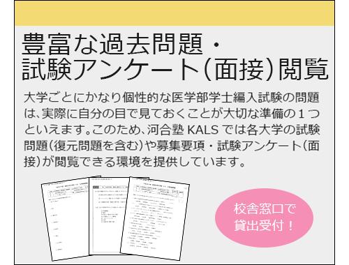 豊富な過去問題・試験アンケート閲覧