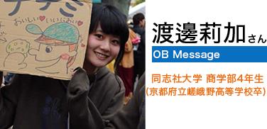 OBからのメッセージ