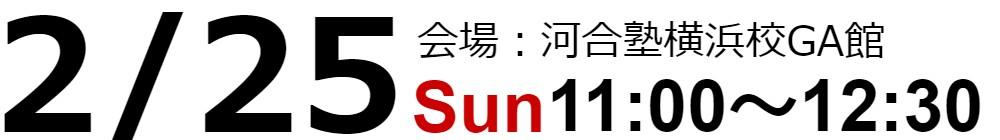 河合塾KALS 国内MBAセミナーin横浜
