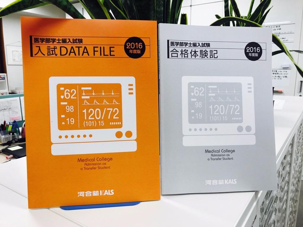 入試DATA FILE、合格体験記