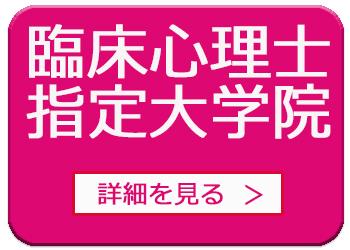 http://school.kals.jp/information/graduate-sch-150801/crs#b-211053