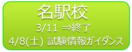 名駅校 3/11 詳細はこちら