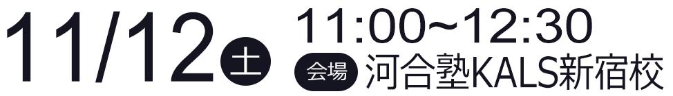 河合塾KALS新宿校 11/12(土) 11:00~12:30