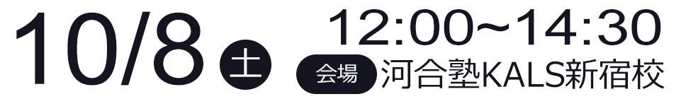 10/8(土) 12:00~14:30 KALS新宿校