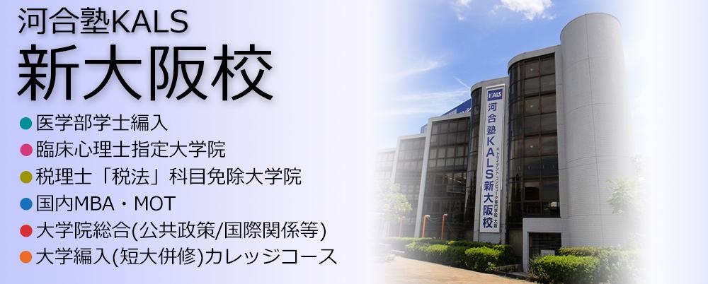 河合塾KALS新大阪校