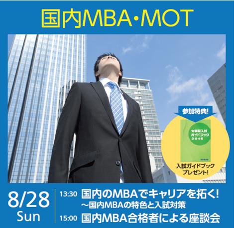 8/28(日) 河合塾KALS新宿校 国内MBAセミナー