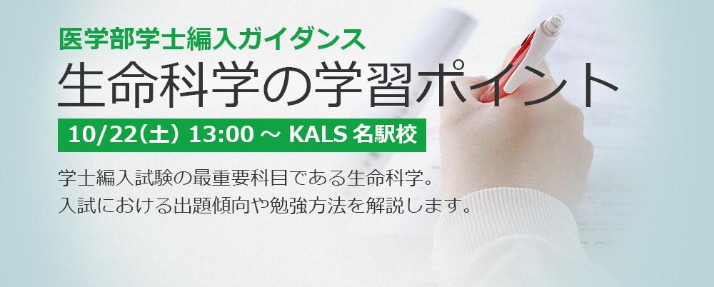 生命科学の学習ポイント 10/22(土) KALS名駅校