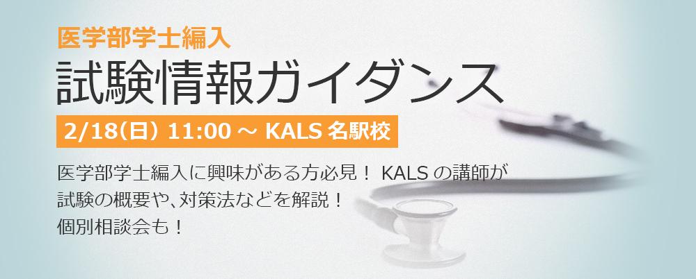 医学部学士編入試験情報ガイダンス2/18(日)河合塾KALS名駅校で開催!