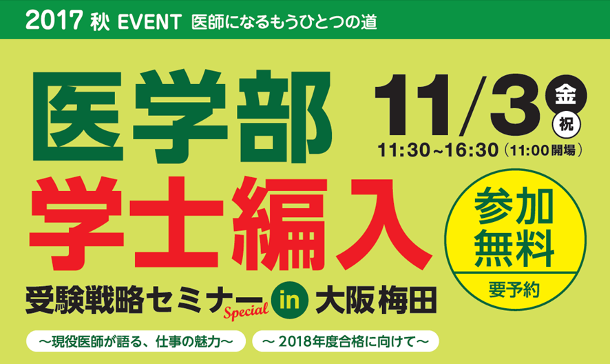 医学部学士編入 受験戦略セミナー 大阪梅田