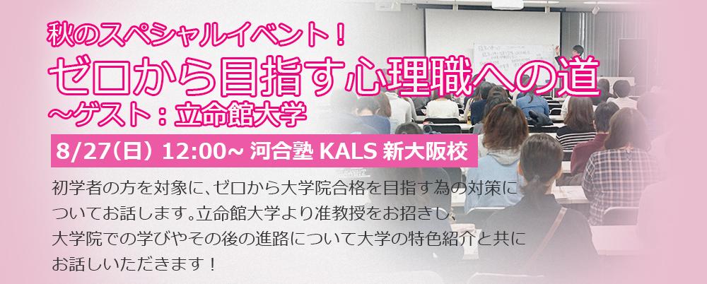 8/27 ゼロから目指す心理職への道(新大阪)