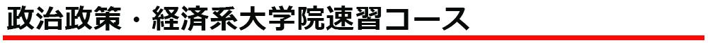 政治政策・経済系大学院速習コース