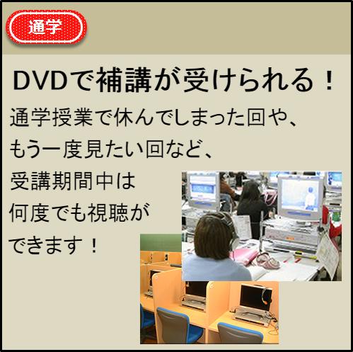 DVD補講ができる