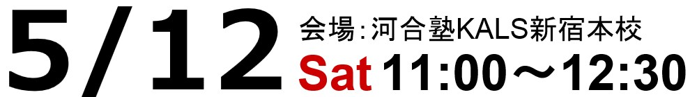 試験情報ガイダンス5/12(土)11:00~