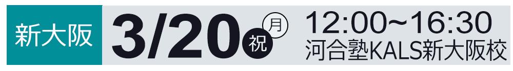 河合塾KALS新大阪校 3/20(祝月) 12:00~16:30