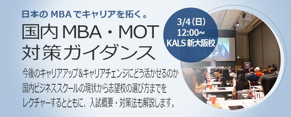 3/4 国内MBA・MOT対策ガイダンス (河合塾KALS新大阪校)