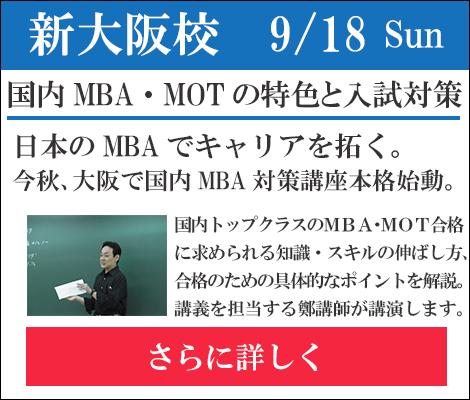 新大阪国内MBA
