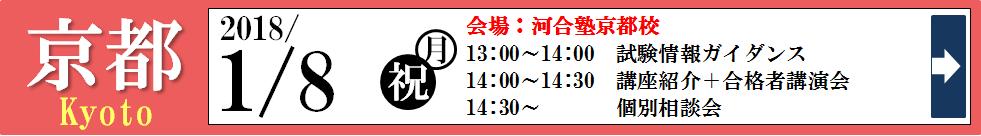 河合塾KALS全国受験戦略ツアー2017 京都
