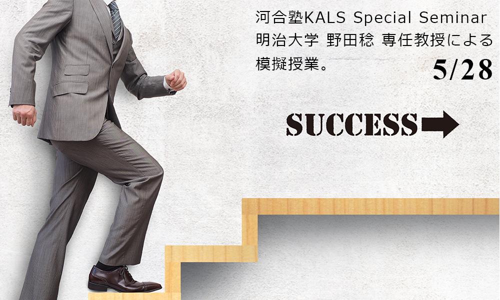国内MBAセミナー ゲスト:明治大学ビジネススクール