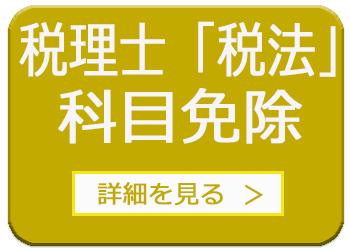 http://school.kals.jp/information/graduate-sch-150801/crs#b-211054